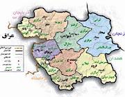آشنایی بیشتر با استان کردستان