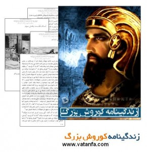 1315259441 biography of cyrus the great 291x300    