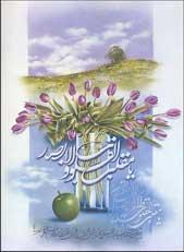 عید نوروز چگونه شکل گرفت