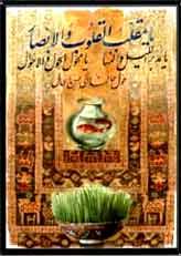 عید نوروز در فرهنگ اسلامی و آیین ها و اساطیر ایرانی
