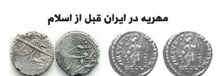 سیر مهریه در طول تاریخ و در میان اقوام و ادیان مختلف