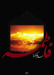 علت شهادت حضرت زهرا(س) در کلام علامه عسکری