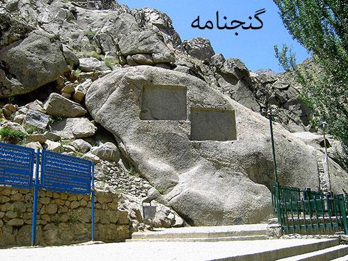 کتیبه های گنجنامه در همدان