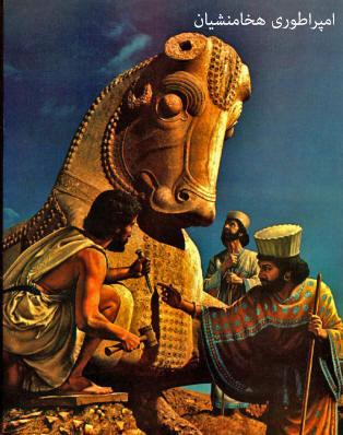 مستند مهندسی امپراطوری، ایرانیان Engineering an Empire Persians