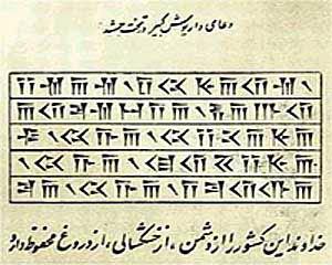 461f1bac0e6fe1255ec93a00470cf957 پارسی باستان (میخی) + نام خود را به زبان ميخي ببينيد