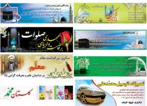طرح های لایه باز شامل ۱۸۰ طرح با موضوعات مذهبی و  مناسبتی